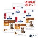 【最大500円OFFクーポン】ヒルズ猫用 【k/d】 4kg(4袋セット)【9/21(木)10:00〜9/27(水)9:59】