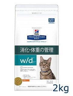 【C】【最大350円OFFクーポン】ヒルズ 猫用 w/d 消化・体重の管理 チキン 2kg【5/21(火)10:00〜5/28(火)9:59】