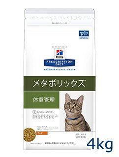 【C】【最大350円OFFクーポン】ヒルズ 猫用 メタボリックス 体重管理 チキン 4kg【2/21(木)10:00〜2/28(木)9:59】