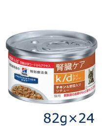 【C】ヒルズ 猫用 k/d 腎臓ケア チキン&野菜入りシチュー 82g缶×24