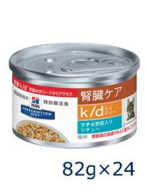 【C】ヒルズ 猫用 k/d 腎臓ケア ツナ&野菜入りシチュー 82g缶×24