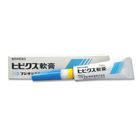 【B】【動物用医薬品】ヒビクス軟膏 7.5ml【あす楽対応】