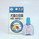【動物用医薬品】犬猫用点眼剤 犬チョコ目薬V 15ml