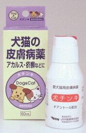 【B】【動物用医薬品】愛犬猫皮膚病薬 犬チンキ 60ml
