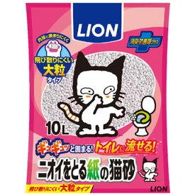 【C】【最大500円OFFクーポン】LION ニオイをとる紙の猫砂 大粒 10L【2/25(木)0:00〜2/28(日)23:59】