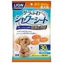 【最大500円OFFクーポン】LION ペットキレイ シャワーシート 長毛犬用 30枚【3/22(水) 9:59まで】