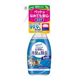 【C】LION シュシュット!お部屋の消臭&除菌 無香料 ボトル 350ml