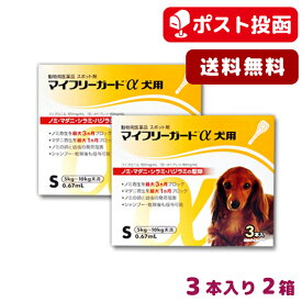 【A】【送料無料】マイフリーガードα犬用 S 5-10kg用 3本入 2箱セット【動物用医薬品】