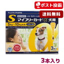 【A】【送料無料】マイフリーガードα犬用 S 5-10kg用 3本入【動物用医薬品】