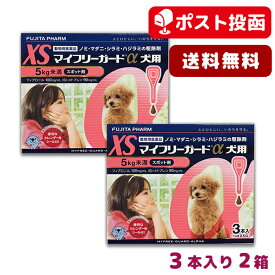【A】【最大1,000円OFFクーポン】【送料無料】マイフリーガードα犬用 XS 5kg未満用 3本入 2箱セット【動物用医薬品】【12/15(日)0:00〜23:59】