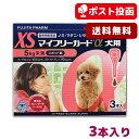 【A】【送料無料】マイフリーガードα犬用 XS 5kg未満用 3本入【動物用医薬品】