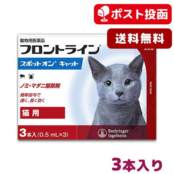 【A】【送料無料】フロントラインスポットオン猫用 1箱3本入【動物用医薬品】