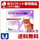 ●【ゆうパケット(ポスト投函)】【送料無料】マイフリーガードα猫用 3本入【動物用医薬品】