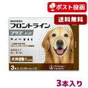 【A】【送料無料】フロントラインプラス犬用 L(20〜40kg) 1箱3本入【動物用医薬品】【ノミ・ダニ・シラミ駆除】