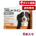 【A】【エントリーでP3倍】【送料無料】フロントラインプラス犬用 XL(40〜60kg) 1箱6本入【動物用医薬品】【ノミ・…