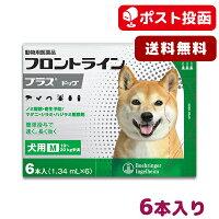 犬用フロントラインプラス(10〜20kg)1箱6本入り【動物用医薬品】