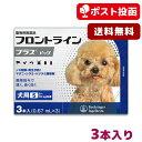 【A】【送料無料】フロントラインプラス犬用 S(5〜10kg) 1箱3本入【動物用医薬品】【ノミ・ダニ・シラミ駆除】