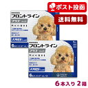 【A】【最大500円OFFクーポン】【送料無料】フロントラインプラス犬用 S(5〜10kg)6本入 2箱セット【動物用医薬品】…