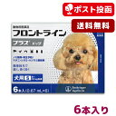 【A】【送料無料】フロントラインプラス犬用 S(5〜10kg) 1箱6本入【動物用医薬品】【ノミ・ダニ・シラミ駆除】