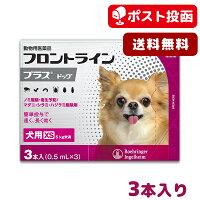 【動物用医薬品】フロントラインプラス犬用XS(5kg未満)1箱3本入