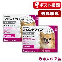 【動物用医薬品】フロントラインプラス犬用XS(5kg未満)6本入2箱セット