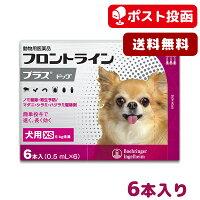 【動物用医薬品】フロントラインプラス犬用XS(5kg未満)1箱6本入
