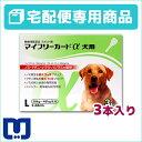 【動物用医薬品】マイフリーガードα 犬用 L 20-40kg用 3本入