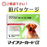 ●【ゆうパケット(ポスト投函)】【送料無料】マイフリーガードα犬用L20-40kg用3本入【動物用医薬品】