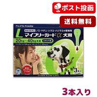 【動物用医薬品】マイフリーガードα犬用L20-40kg用3本入