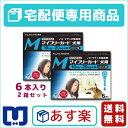 【動物用医薬品】マイフリーガード犬用M(10〜20kg)1.34ml×6個ピペット 2箱セット