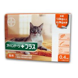 【B】【動物用医薬品】アドバンテージ プラス 猫用 1.6-4kg用 0.4ml×3