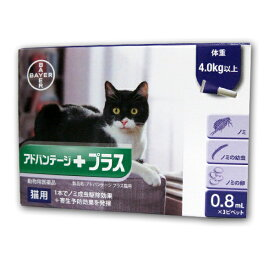 【B】【動物用医薬品】アドバンテージ プラス 猫用 4kg以上用 0.8ml×3