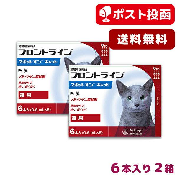 【A】【送料無料】フロントラインスポットオン猫用 1箱6本入 2箱セット【動物用医薬品】