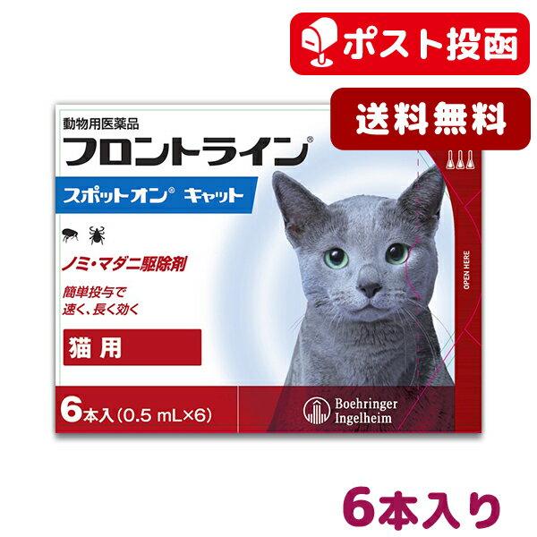 【A】【送料無料】フロントラインスポットオン猫用 1箱6本入【動物用医薬品】