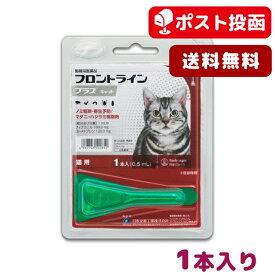 【A】【送料無料】フロントラインプラス 猫用 1本入 1ピペット【動物用医薬品】【ノミ・ダニ・ハジラミ駆除】