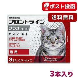 【A】【送料無料】フロントラインプラス猫用 1箱3本入【動物用医薬品】【ノミ・ダニ・ハジラミ駆除】