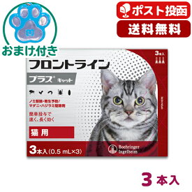 【A】【送料無料】フロントラインプラス猫用 1箱3本入【動物用医薬品】【ノミ・ダニ・ハジラミ駆除】【nov610】