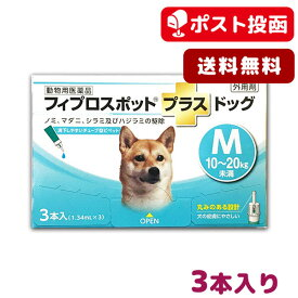 【A】【最大450円OFFクーポン】【送料無料】フィプロスポット プラス ドッグ M 犬用 3本入【動物用医薬品】【ゆうパケット(ポスト投函)】【12/1(火)0:00〜12/7(月)9:59】