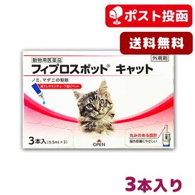 【A】【最大450円OFFクーポン】【送料無料】 フィプロスポット キャット 猫用 1箱3本入【動物用医薬品】【ゆうパケット(ポスト投函)】【12/1(火)0:00〜12/7(月)9:59】