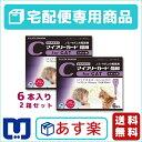 【動物用医薬品】マイフリーガード猫用 0.5ml×6個ピペット 2箱セット