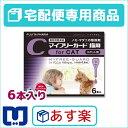 【動物用医薬品】マイフリーガード猫用 0.5ml×6個ピペット