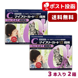 【A】【送料無料】マイフリーガードα猫用 3本入 2箱セット【動物用医薬品】