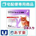【動物用医薬品】マイフリーガードα猫用 3本入
