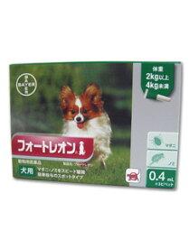【B】【動物用医薬品】フォートレオン犬用 (体重2kg以上4kg未満) 0.4ml×3本入