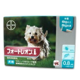 【B】【動物用医薬品】フォートレオン犬用 (体重4kg以上8kg未満) 0.8ml×3本入