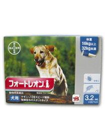 【B】【動物用医薬品】フォートレオン犬用 (体重16kg以上32kg未満) 3.2ml×3本入