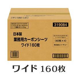【C】コーチョー 日本製 業務用カーボンシーツ ワイド 160枚