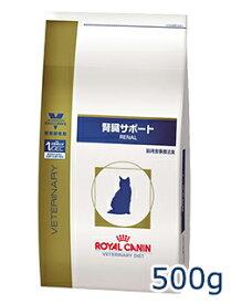 【C】【5%OFFクーポン対象】ロイヤルカナン猫用 腎臓サポート 500g【2/25(木)0:00〜2/28(日)23:59】