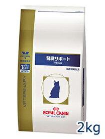 【C】【最大500円OFFクーポン】ロイヤルカナン猫用 腎臓サポート 2kg【9/21(月)20:00〜9/26(土)1:59】