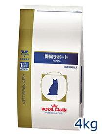 【C】ロイヤルカナン猫用 腎臓サポート 4kg